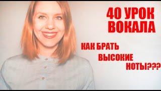 """Как Брать высокие Ноты / УПРАЖНЕНИЕ """"ПРРР"""" /40 Урок Вокала"""