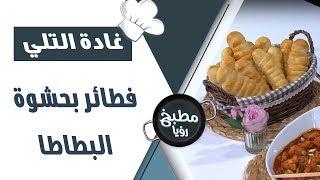 فطائر بحشوة البطاطا - غادة التلي