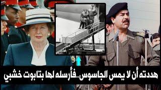 ماذا فعل صدام حسين عندما هددته رئيسة بريطانيا بسبب الجاسوس فرزاد بازوفت !!!