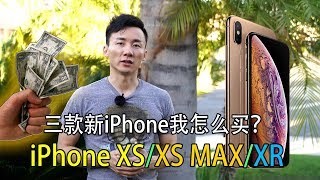 iPhone Xs 还是iPhone Xs MAX,还是买 iPhone XR?我这次纠结了
