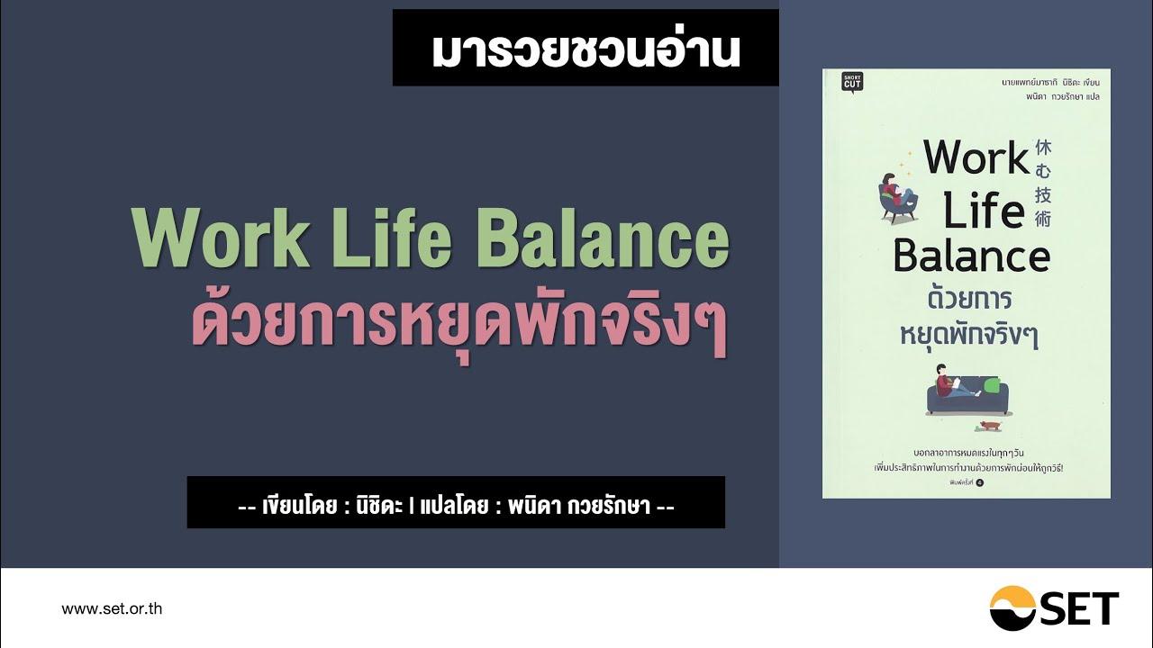 Work Life Balance ด้วยการหยุดพักจริงๆ - หนังสือน่าอ่านจากห้องสมุดมารวย