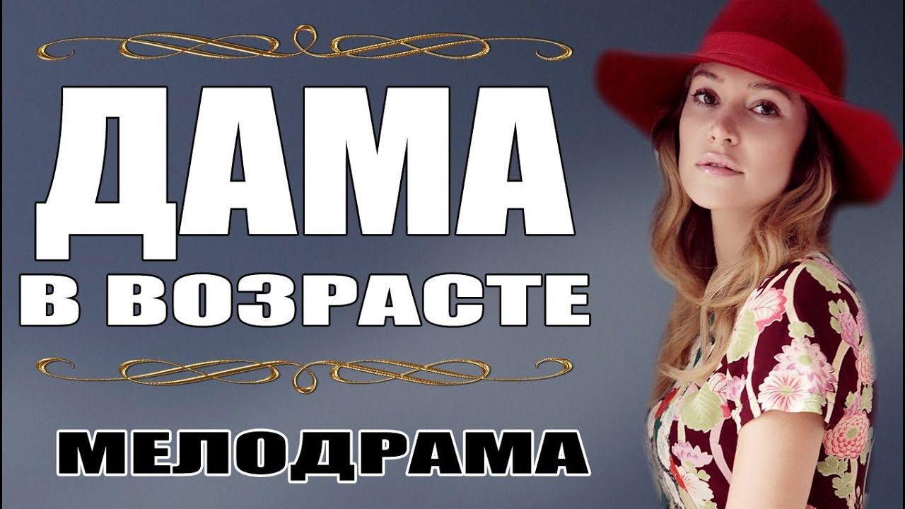 Русская старая замужняя видео