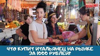 Что купят итальянцы на 1000 рублей на рынке