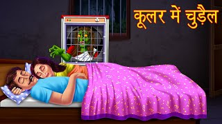 कूलर में चुड़ैल | Horror Stories in Hindi | Stories in Hindi | Moral Stories | Bedtime Stories Hindi