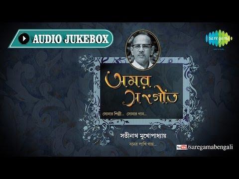 Amar Sangeet - Satinath Mukhopadhyay | Aj Tumi Nei Bole | Bengali Songs Audio Jukebox