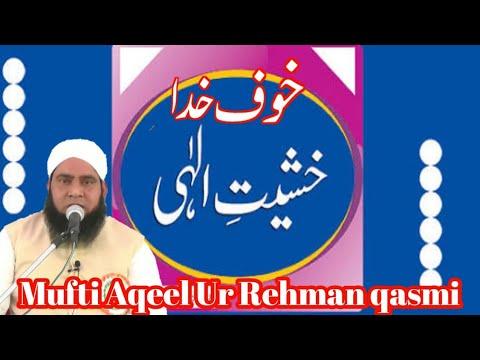 Mufti Aqeel Ur Rehman Qasmi Bayan  Urisa