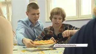 Волонтеры провели кулинарный мастер-класс для людей с ментальной инвалидностью