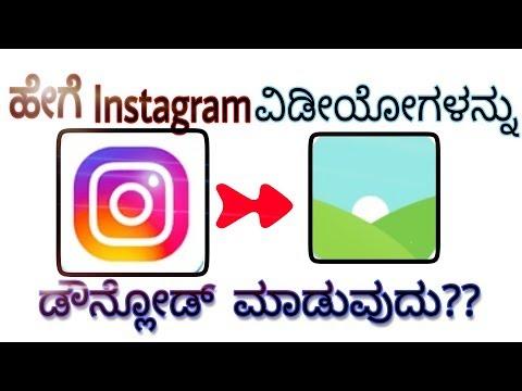 How to download Instagram videos in Kannada ||