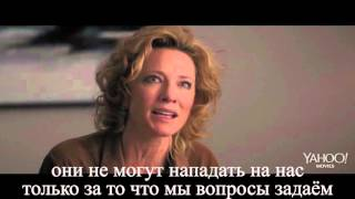 Правда (руский) трейлер на русском / Truth 2015 trailer rus