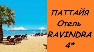 Тайланд. Паттайя RAVINDRA BEACH RESORT & SPA 4* (Отель Равиндра бич резорт - Джомтьен)