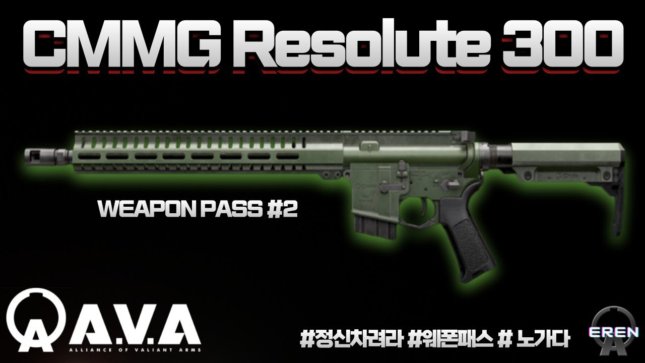 """[AVA] 🔰 """"CMMG Resolute 300"""" NEW WEAPON REVIEW  단호박300 웨폰패스 #AVA #FPS #GAME #에렌이 #아바온라인"""