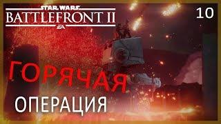 ЗАДАНИЕ IX: ХВАТАЙ И БЕГИ►Star Wars Battlefront 2 (2017)►10