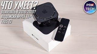 БОЛЬШОЙ обзор телеприставки Apple TV 4K в 2019/2020 + подписки Apple TV+