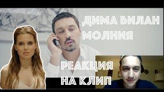 Дима билан | Молния | Реакция на клип |  Обзор клипа