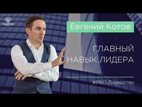 Евгений Котов. Главный навык лидера