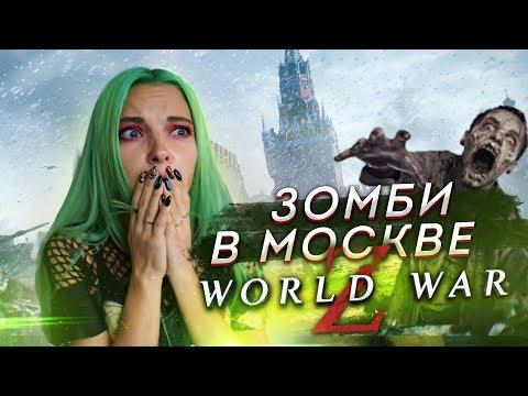ЗОМБИ АПОКАЛИПСИС В РОССИИ ► World War Z в МОСКВЕ #6 Прохождение