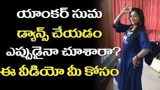 Anchor Suma Kanakala Dance Performance at Home   Top Telugu Media