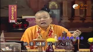 【王禪老祖玄妙真經370】| WXTV唯心電視台