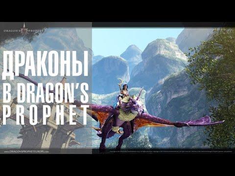 Драконы в мире игры Dragons Prophet от портала GoHa.Ru