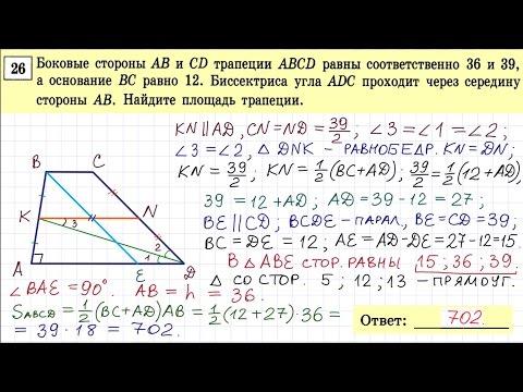 ОГЭ по математике, задание 26, тренировочный вариант 1