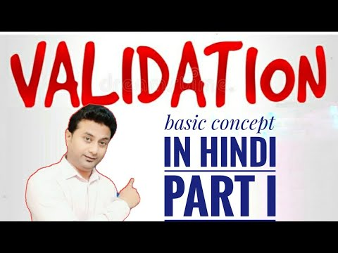 Process Validation, Process validation in Pharmaceutical industry in hindi