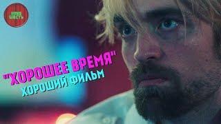 """ОБЗОР ФИЛЬМА """"ХОРОШЕЕ ВРЕМЯ"""", 2017 ГОД (#Кинонорм)"""