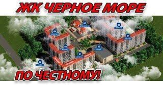 ЖК ЧЕРНОЕ МОРЕ - Квартиры у Моря в Анапе -  субъективное мнение