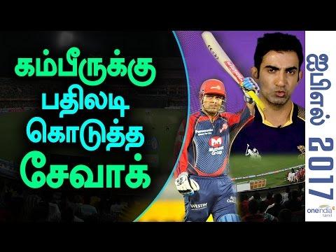 IPL 2017, Virender Sehwag Answer to Gautam Gambhir - Oneindia Tamil