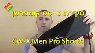 סקירת טייטס קומפרשן CW-X Men Pro Shorts