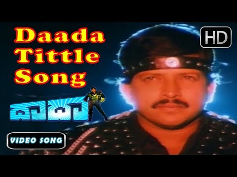 Daada Tittle Song | Kannada Songs | Daada Kannada Movie | Dr.Vishnuvardhan