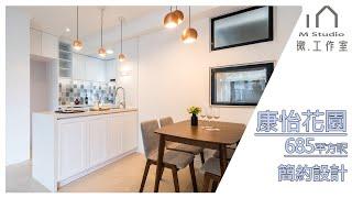 【實景設計 - 康怡花園  685 呎】 簡約設計 ︳Mstudio 微工作室 ︳室內設計 ︳裝修設計