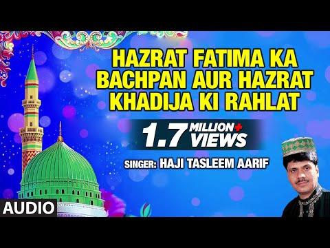 ► हज़रत फ़ातिमा का बचपन और हज़रत खादीजा की रह्लत    Haji Tasleem Aarif    T-Series Islamic Music