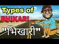 "TYPES OF ""BHIKHARI""-Talking Tom funny comedy video/tomcat bhikari funny comedy /toms talent Hindi"