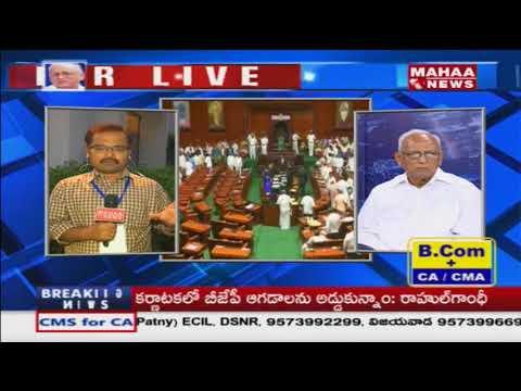IVR Analysis On Yeddyurappa Resigns As Karnataka CM  | Mahaa News