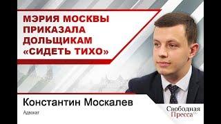 Мэрия Москвы приказала дольщикам «сидеть тихо»