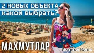 Недвижимость в Турции  2 новых объекта, какой выбрать?- Summer Home