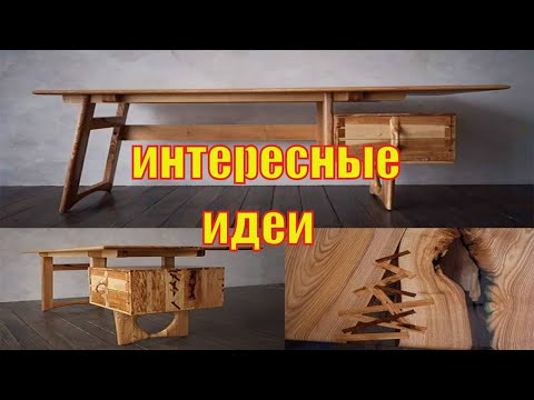 Мебель изготовленная из дерева Интересные дизайнерские решения ИДЕИ И ДИЗАЙН
