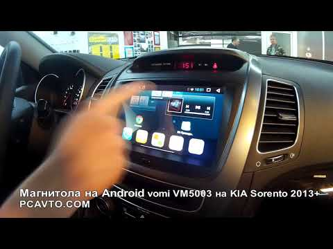 Магнитола на Android Vomi VM5003 на KIA Sorento 2013+