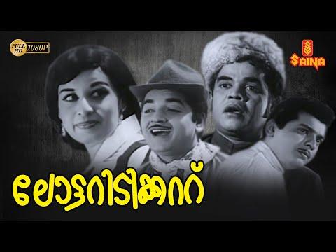 Lottery Ticket    Malayalam Full Movie 1080p   Prem Nazir   Sheela   Adoor Bhasi   K. P. Ummer