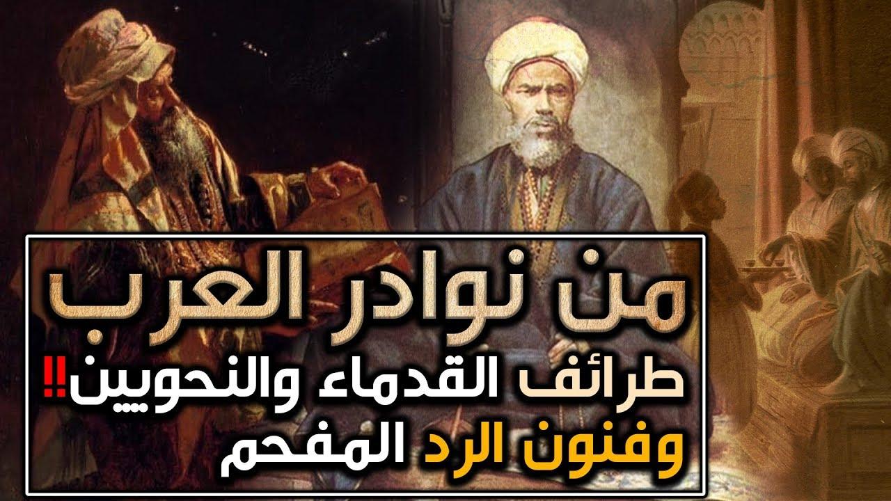 من نوادر العرب، طرائف القدماء والنحويين!! وفنون الرد المفحم (مقطع مجمع)