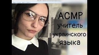 АСМР Ролевая игра, учитель украинского языка (урок 3)