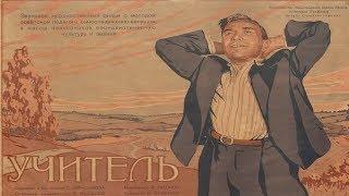 Учитель фильм 1939 (Фильм учитель смотреть онлайн)