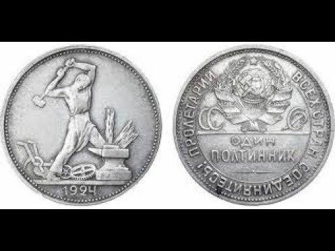 ДЫРЯВЫЙ один полтинник 1924 года.Цена в УКРАИНЕ