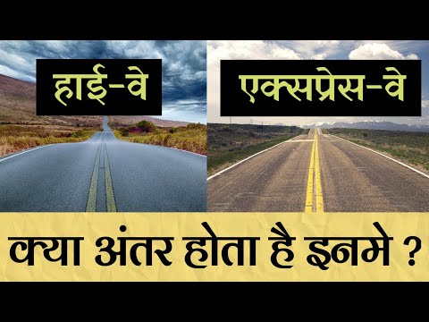 DIFFERENCE BETWEEN HIGHWAY AND EXPRESSWAY IN HINDI