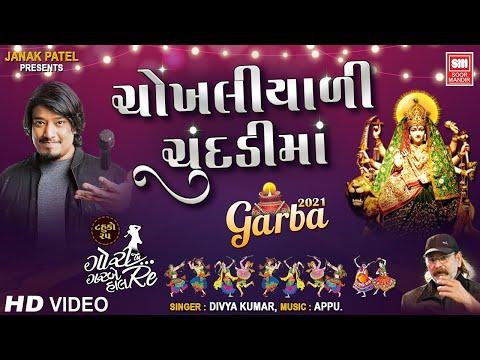Chokhaliyali Chundadi Ma | Best Garba 2020 | Navratri 2020 | Tahuko 25 |   Divya Kumar