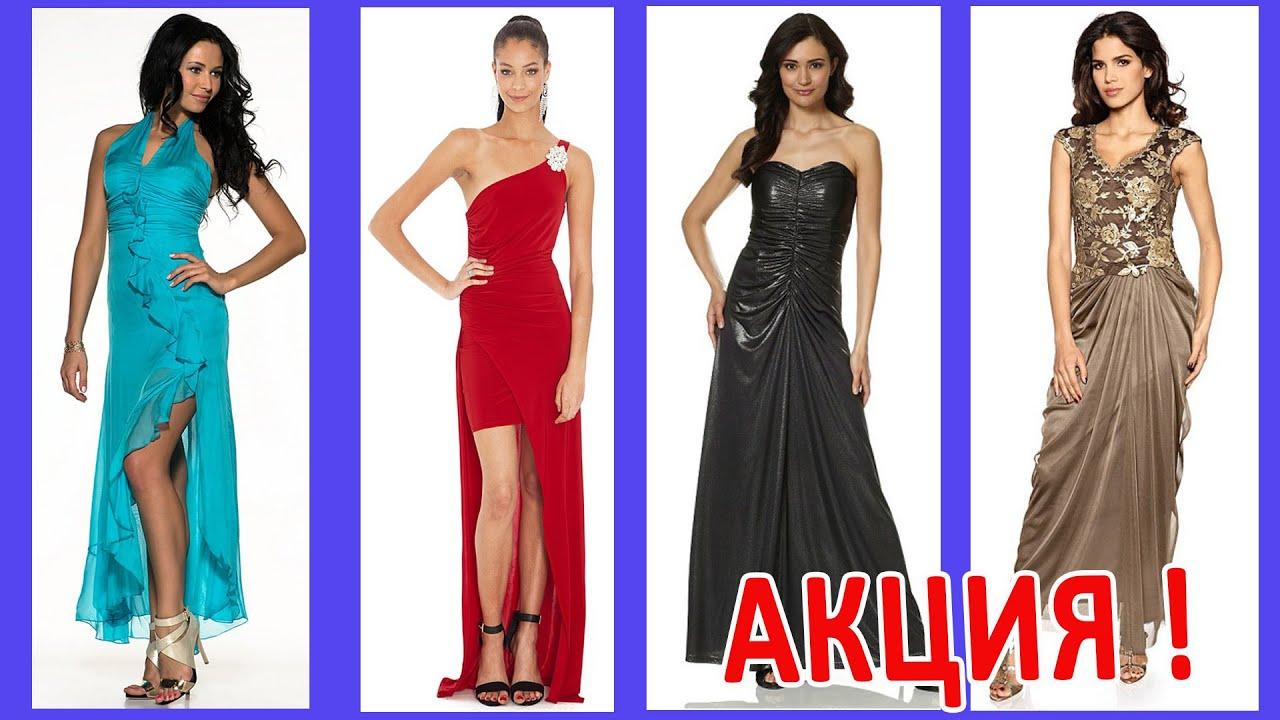 Недорогое длинное платье купить Интернет магазин модной одежды - YouTube 437b4bbe622