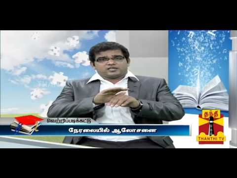 VETTRIPADIKATTU - Tips for Higher Education and Job Opportunities abroad : Mr.Karthik Thanthi TV
