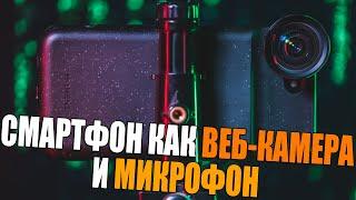 Смартфон как ВЕБ-КАМЕРА и МИКРОФОН для SKYPE/Discord