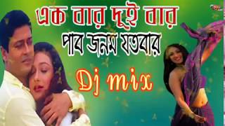 ek bar dui bar pabo jonom jotobar dj mix bengali old dj mp3 bv mix