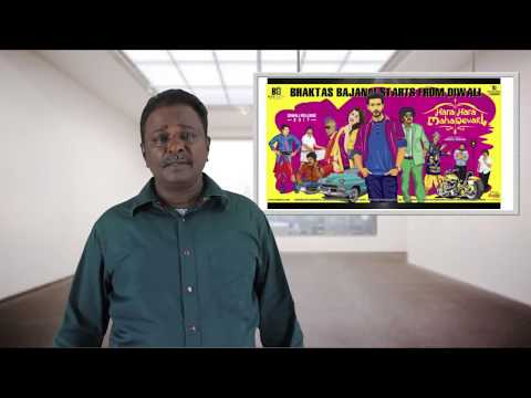 Hara Hara Mahadevaki Movie Review - Gautam Karthick - Tamil Talkies